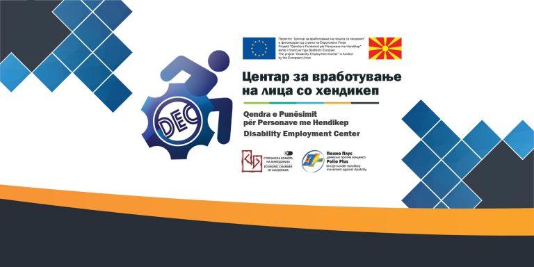 Фотографија од проектот 1. Центар за вработување на лица со хендикеп