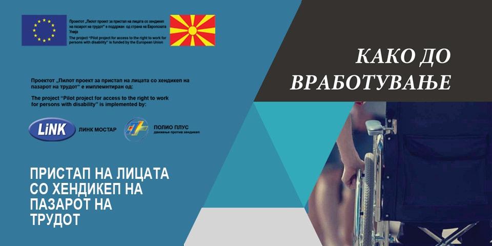 Фотографија за проектот Пристап на лицата со хендикеп до пазарот на трудот